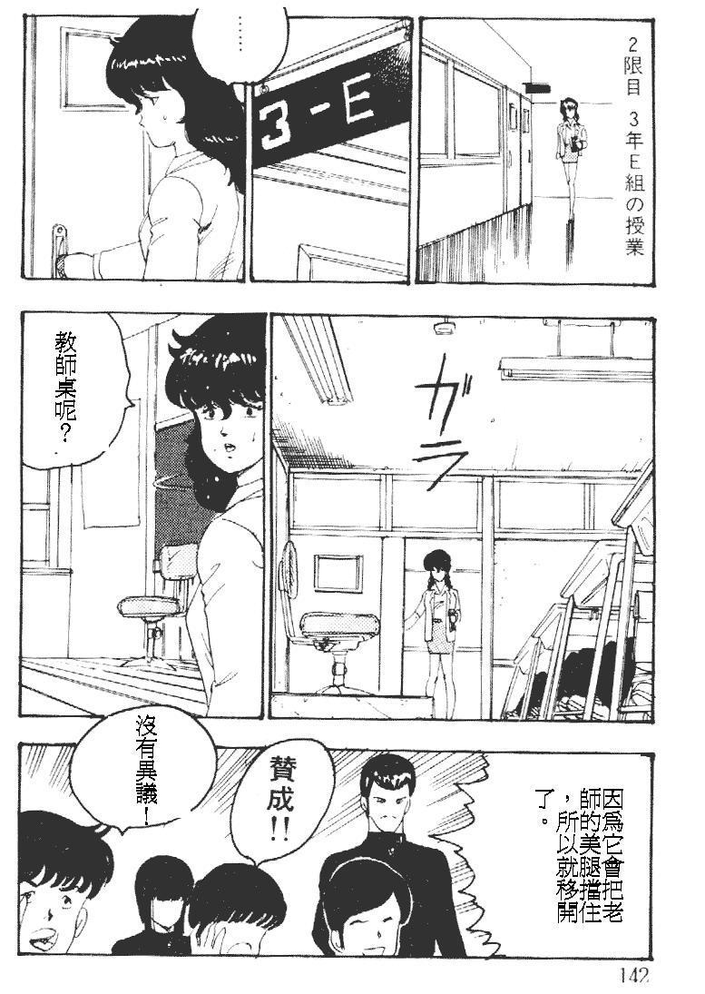 Keiko Sensei no Kagai Jugyou - Keiko Sensei Series 1 141
