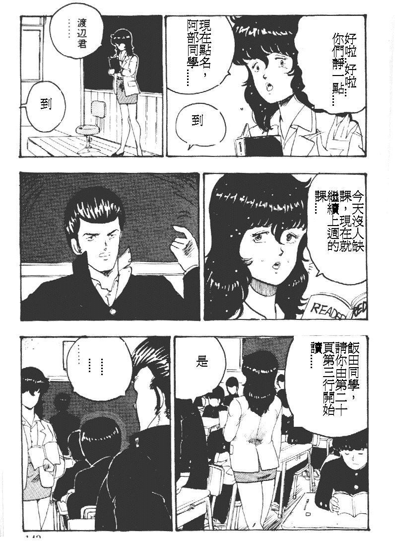 Keiko Sensei no Kagai Jugyou - Keiko Sensei Series 1 142