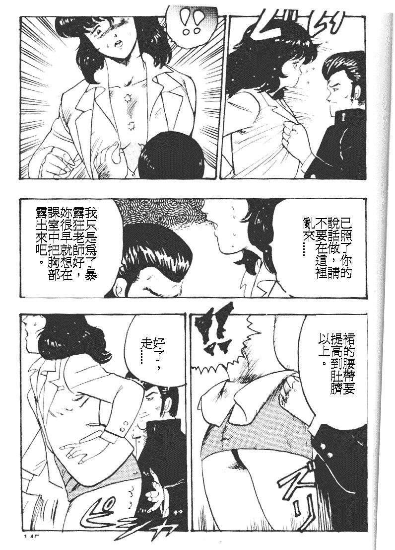 Keiko Sensei no Kagai Jugyou - Keiko Sensei Series 1 144