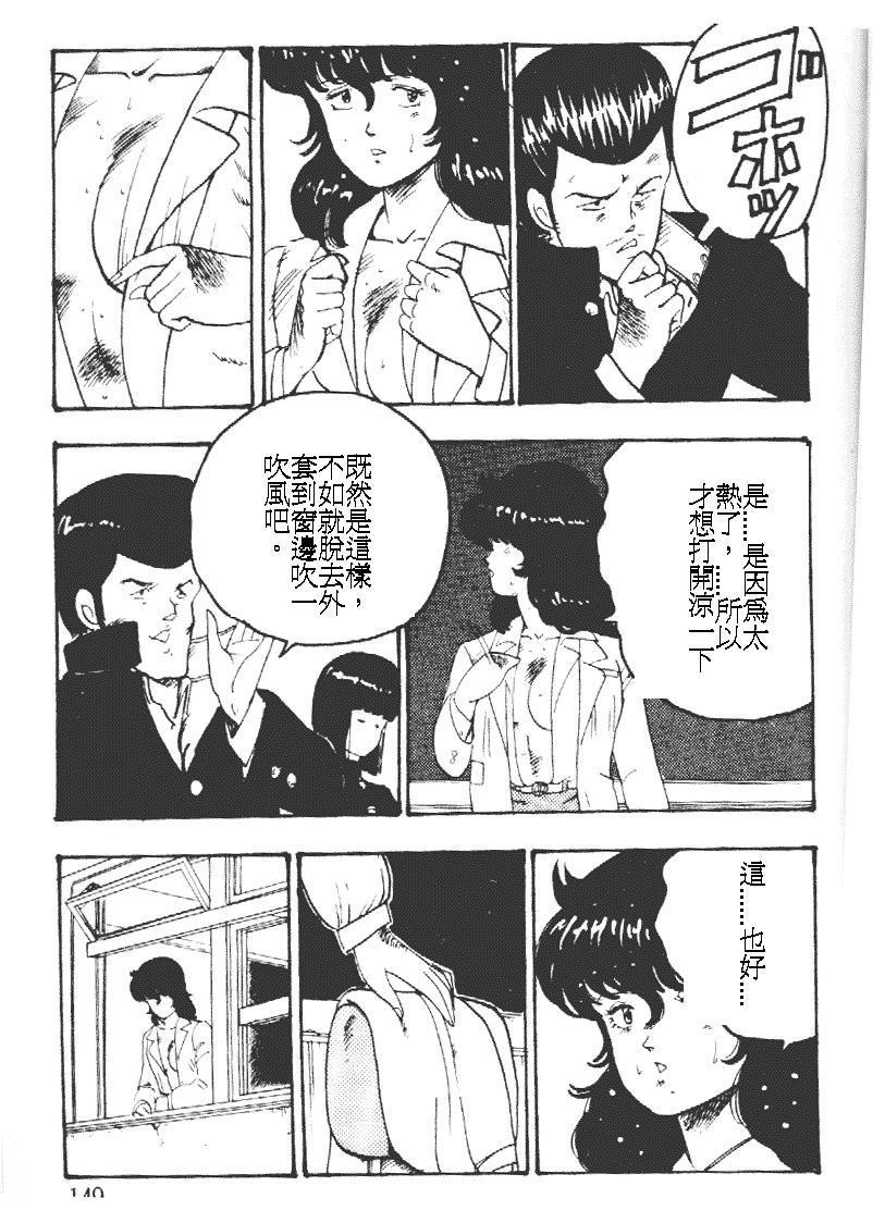Keiko Sensei no Kagai Jugyou - Keiko Sensei Series 1 148