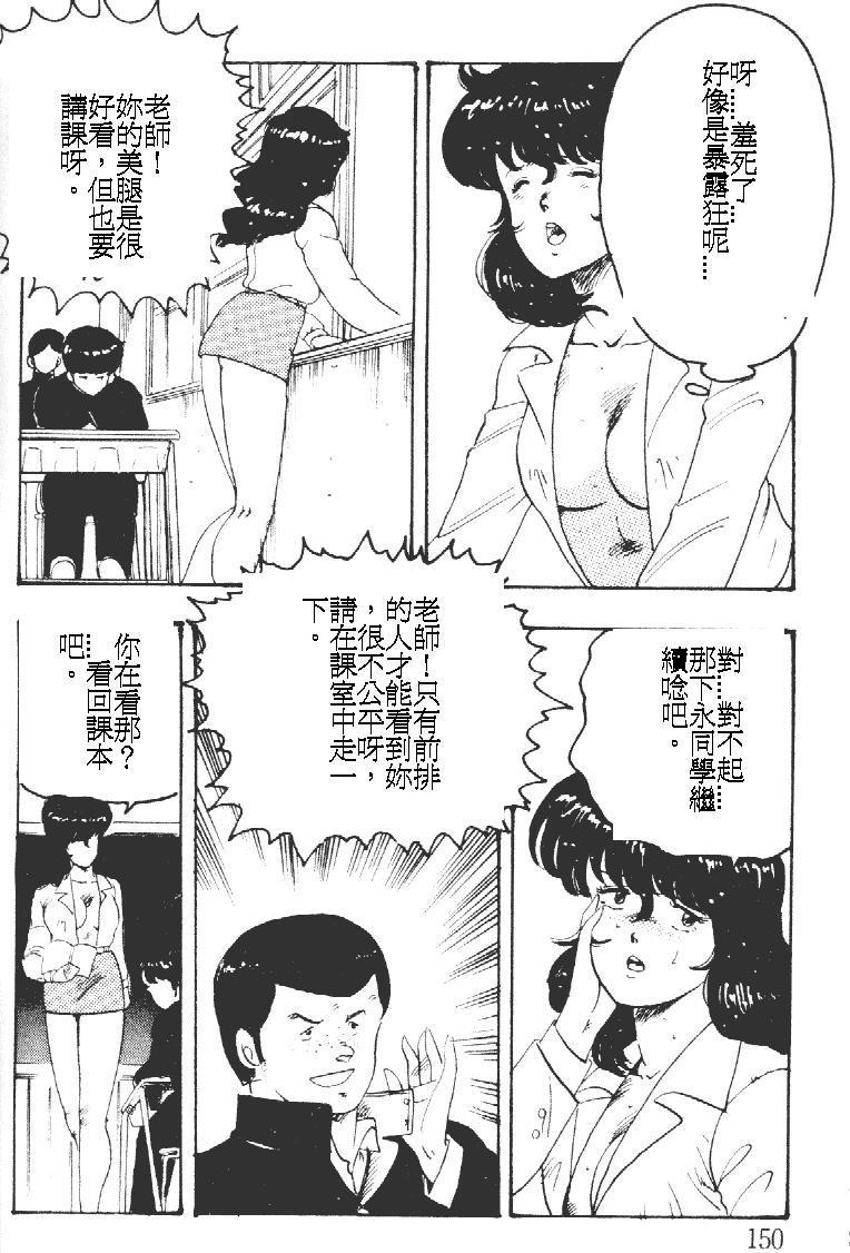 Keiko Sensei no Kagai Jugyou - Keiko Sensei Series 1 149