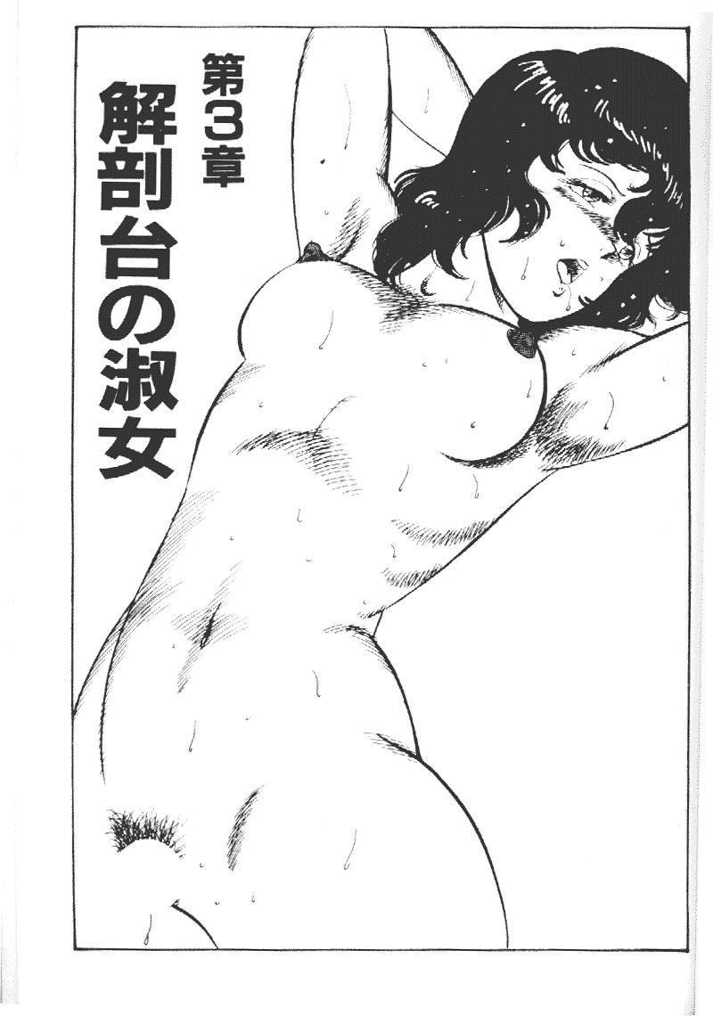 Keiko Sensei no Kagai Jugyou - Keiko Sensei Series 1 158