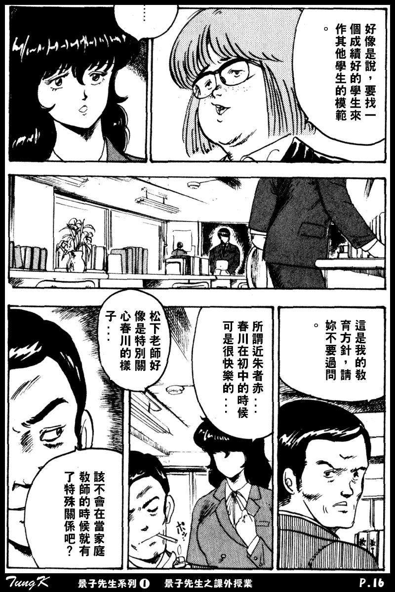 Keiko Sensei no Kagai Jugyou - Keiko Sensei Series 1 15