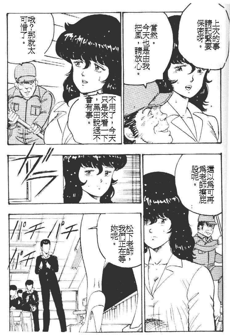 Keiko Sensei no Kagai Jugyou - Keiko Sensei Series 1 160