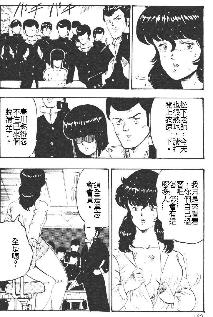 Keiko Sensei no Kagai Jugyou - Keiko Sensei Series 1 161