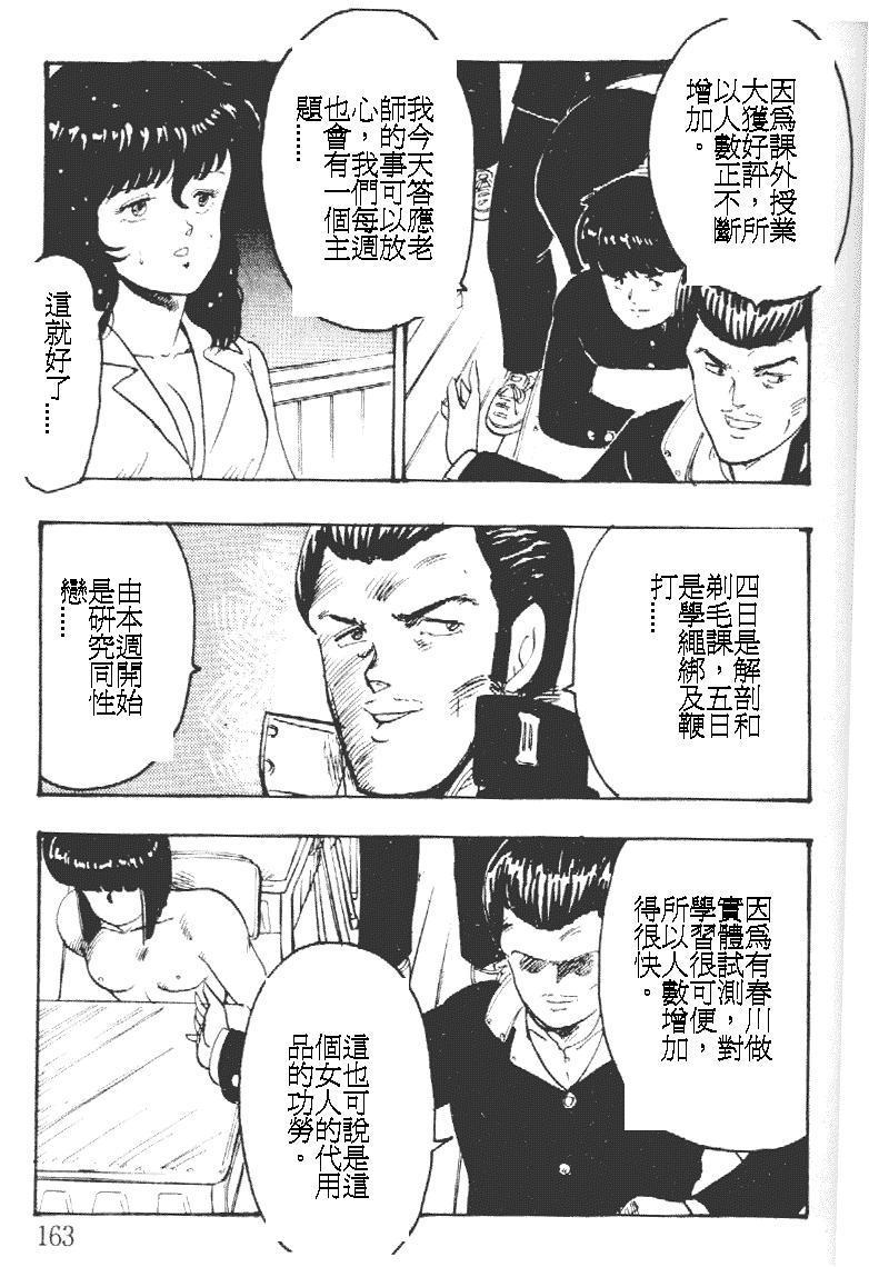Keiko Sensei no Kagai Jugyou - Keiko Sensei Series 1 162