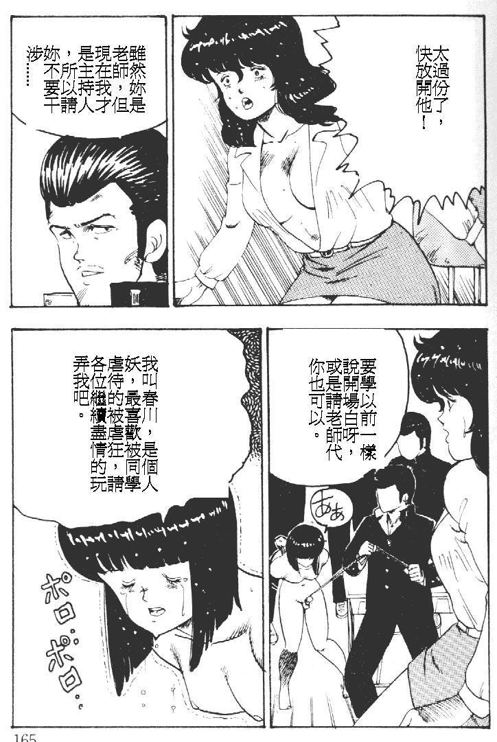 Keiko Sensei no Kagai Jugyou - Keiko Sensei Series 1 164
