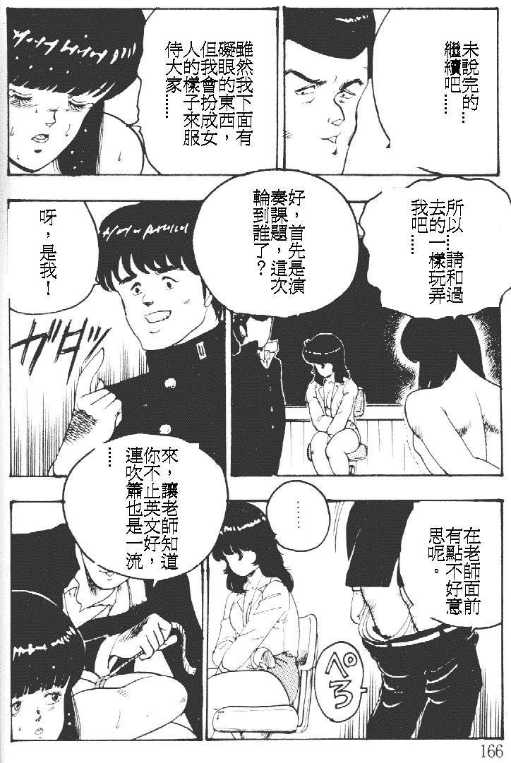 Keiko Sensei no Kagai Jugyou - Keiko Sensei Series 1 165