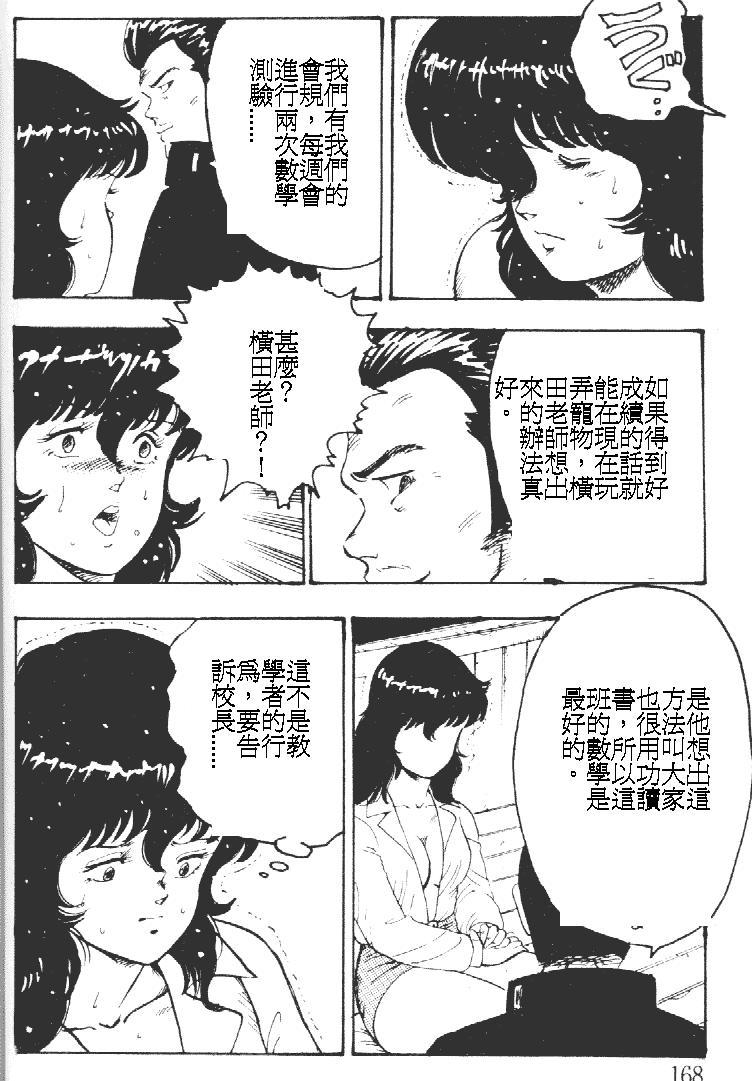 Keiko Sensei no Kagai Jugyou - Keiko Sensei Series 1 167