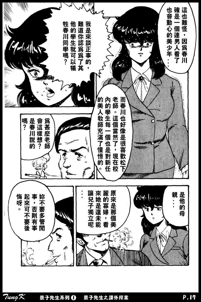 Keiko Sensei no Kagai Jugyou - Keiko Sensei Series 1 16