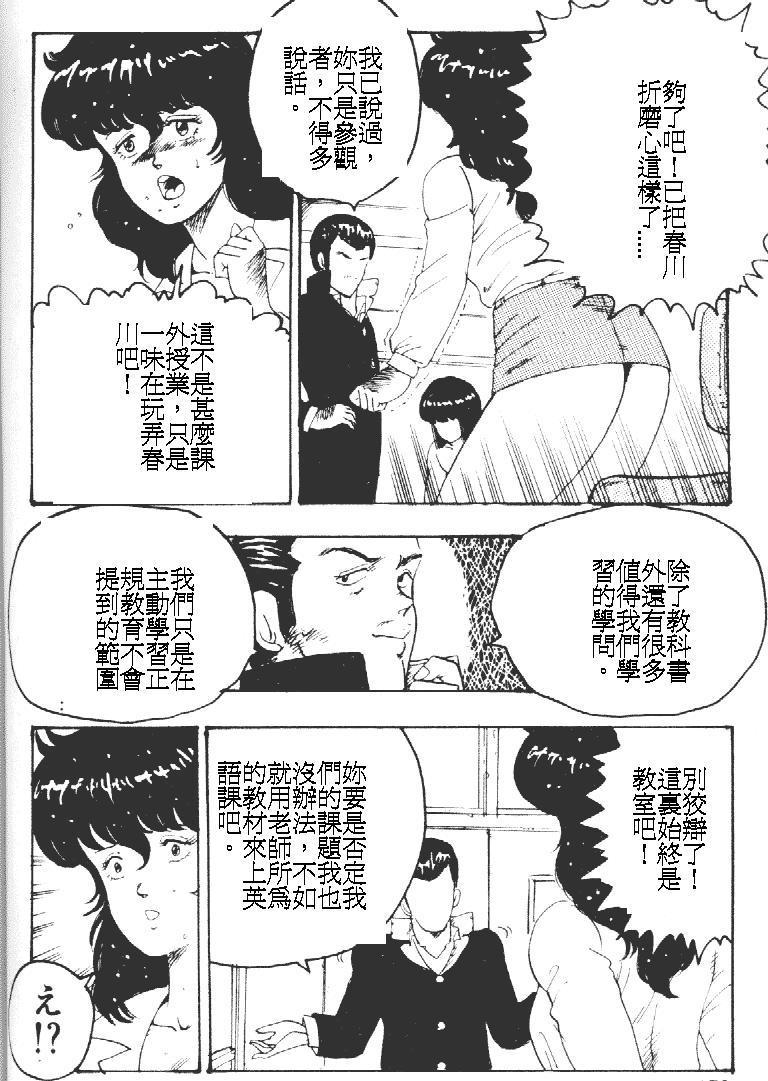 Keiko Sensei no Kagai Jugyou - Keiko Sensei Series 1 169
