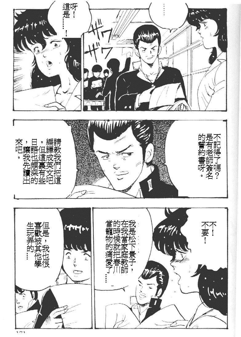 Keiko Sensei no Kagai Jugyou - Keiko Sensei Series 1 170