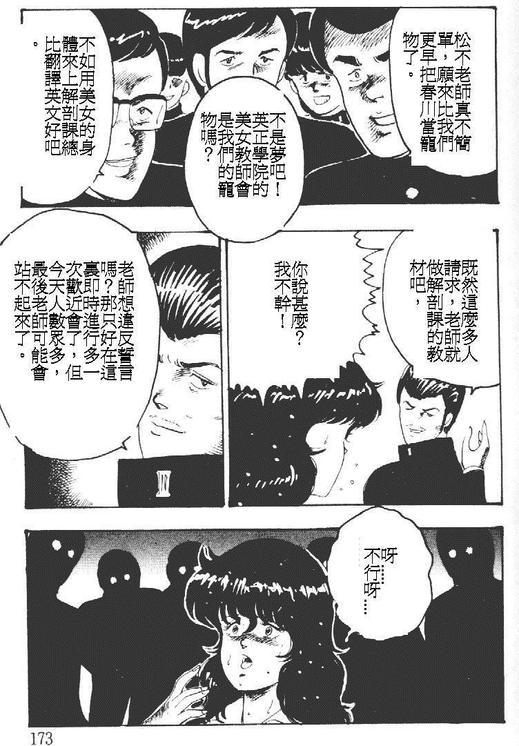 Keiko Sensei no Kagai Jugyou - Keiko Sensei Series 1 172