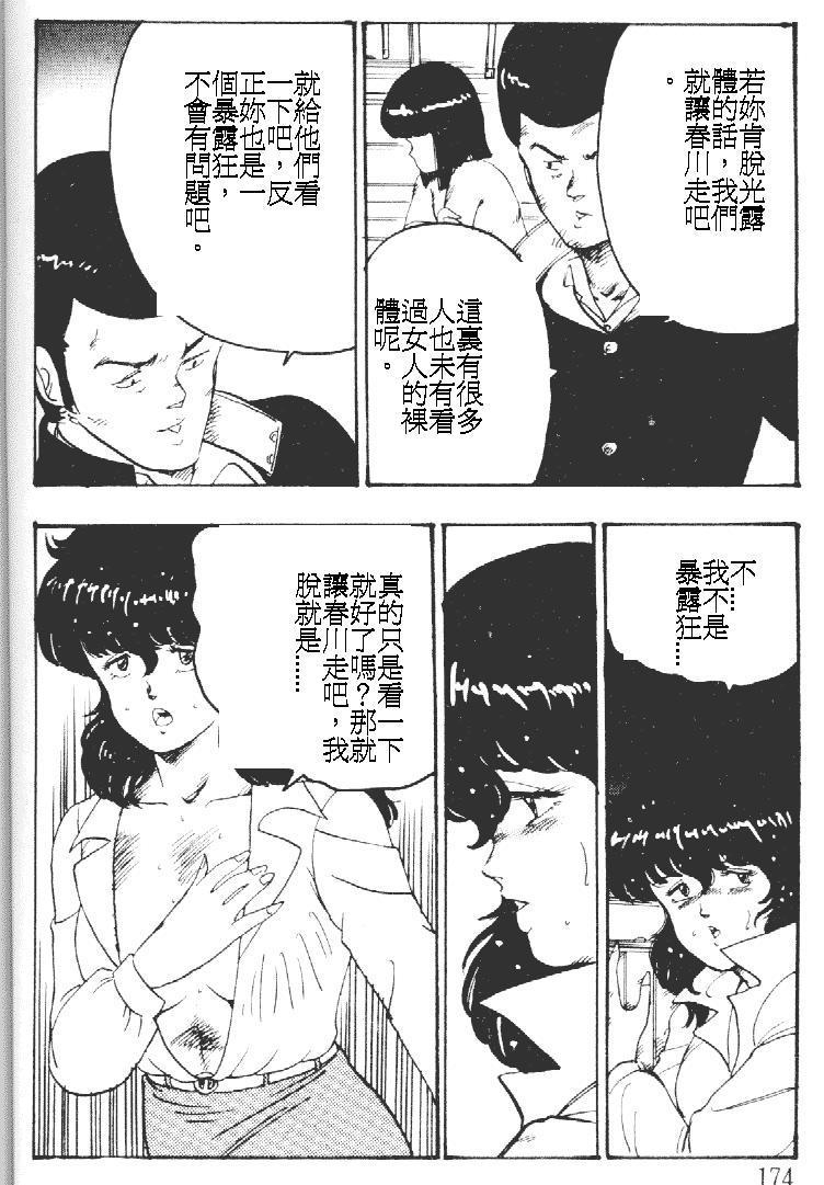 Keiko Sensei no Kagai Jugyou - Keiko Sensei Series 1 173
