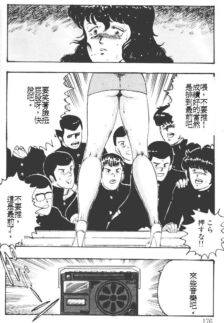 Keiko Sensei no Kagai Jugyou - Keiko Sensei Series 1 175