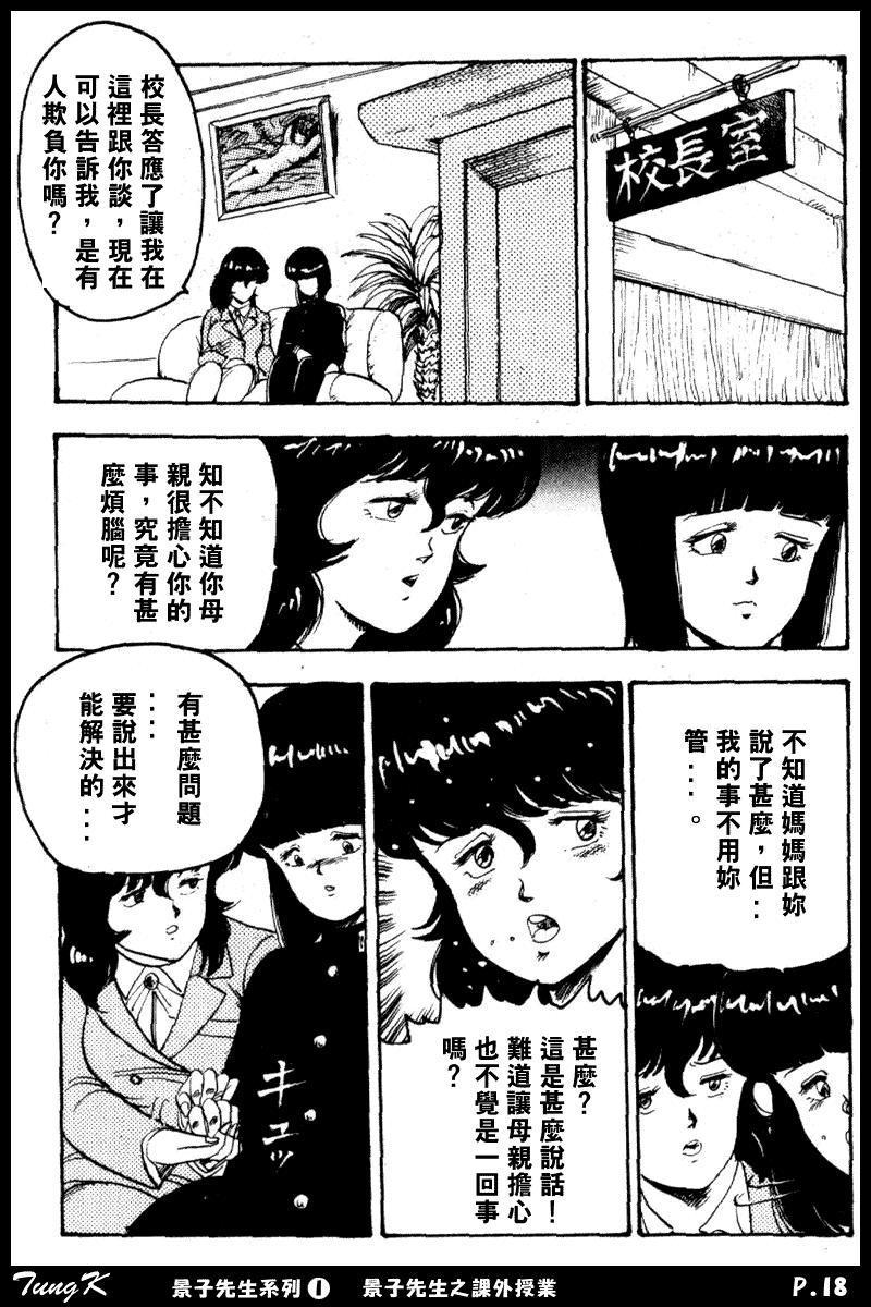 Keiko Sensei no Kagai Jugyou - Keiko Sensei Series 1 17