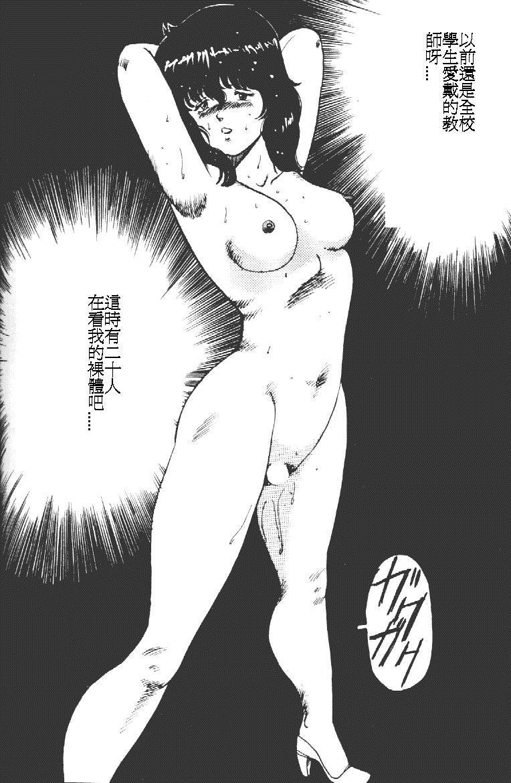 Keiko Sensei no Kagai Jugyou - Keiko Sensei Series 1 183