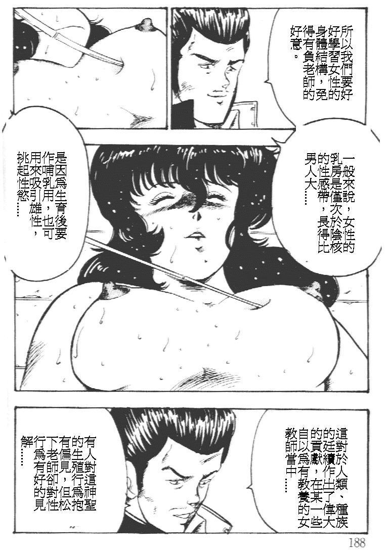 Keiko Sensei no Kagai Jugyou - Keiko Sensei Series 1 187