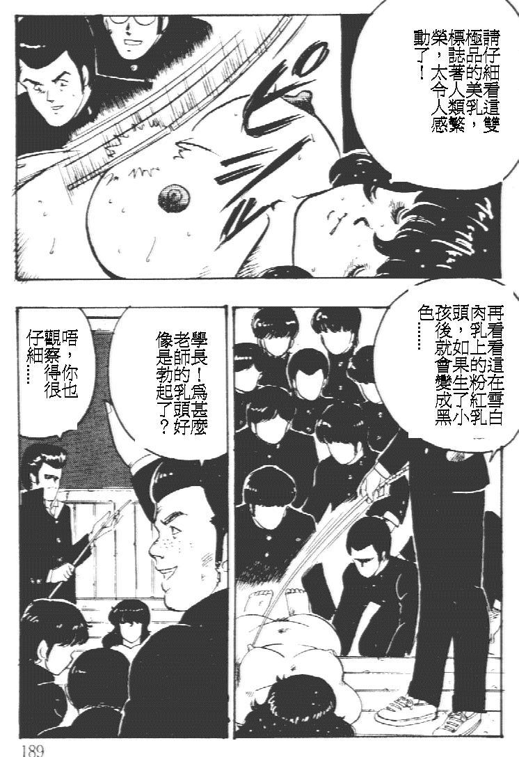 Keiko Sensei no Kagai Jugyou - Keiko Sensei Series 1 188