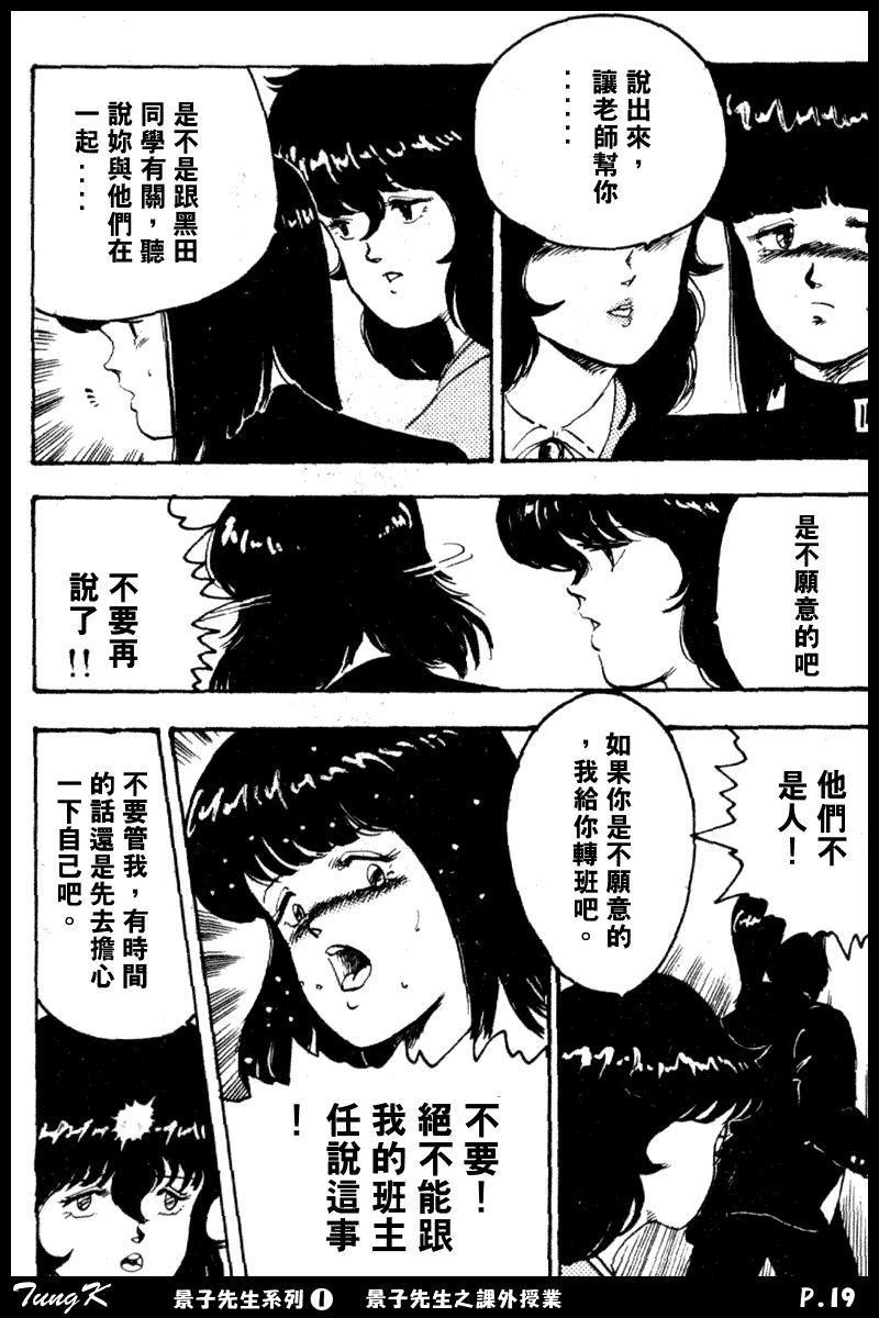 Keiko Sensei no Kagai Jugyou - Keiko Sensei Series 1 18