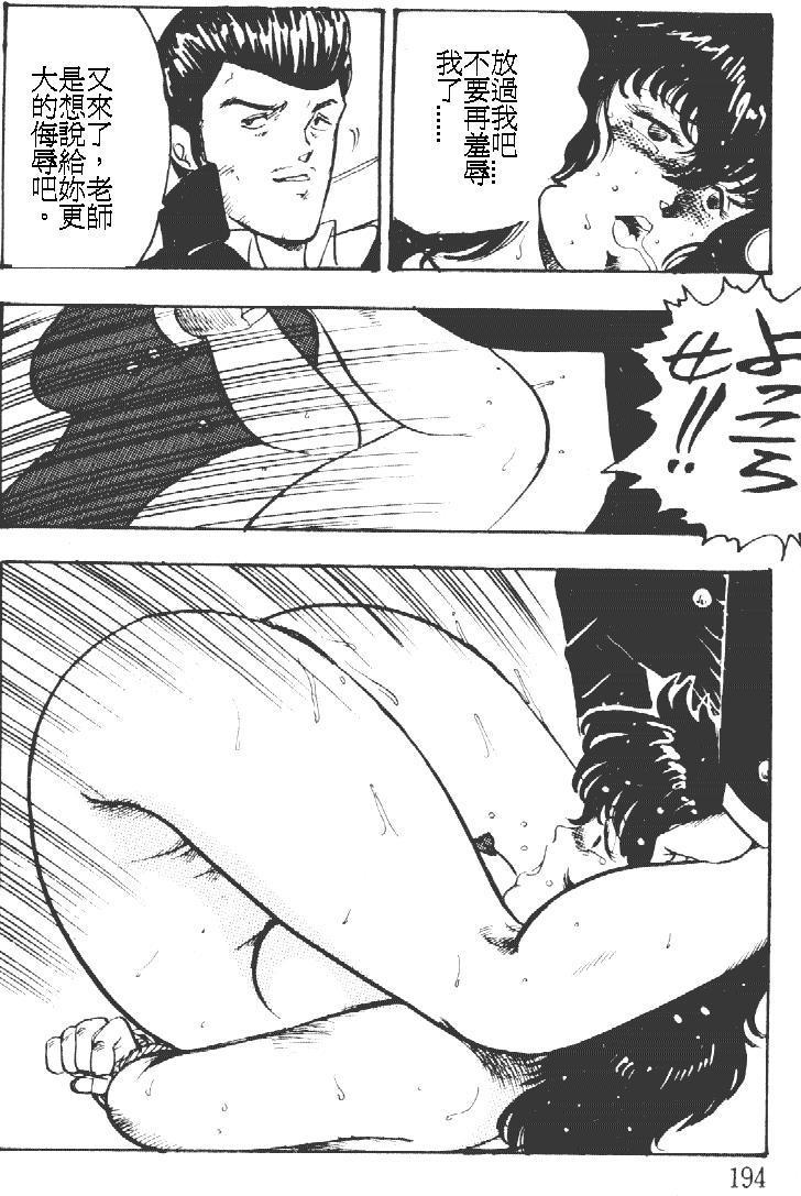 Keiko Sensei no Kagai Jugyou - Keiko Sensei Series 1 193