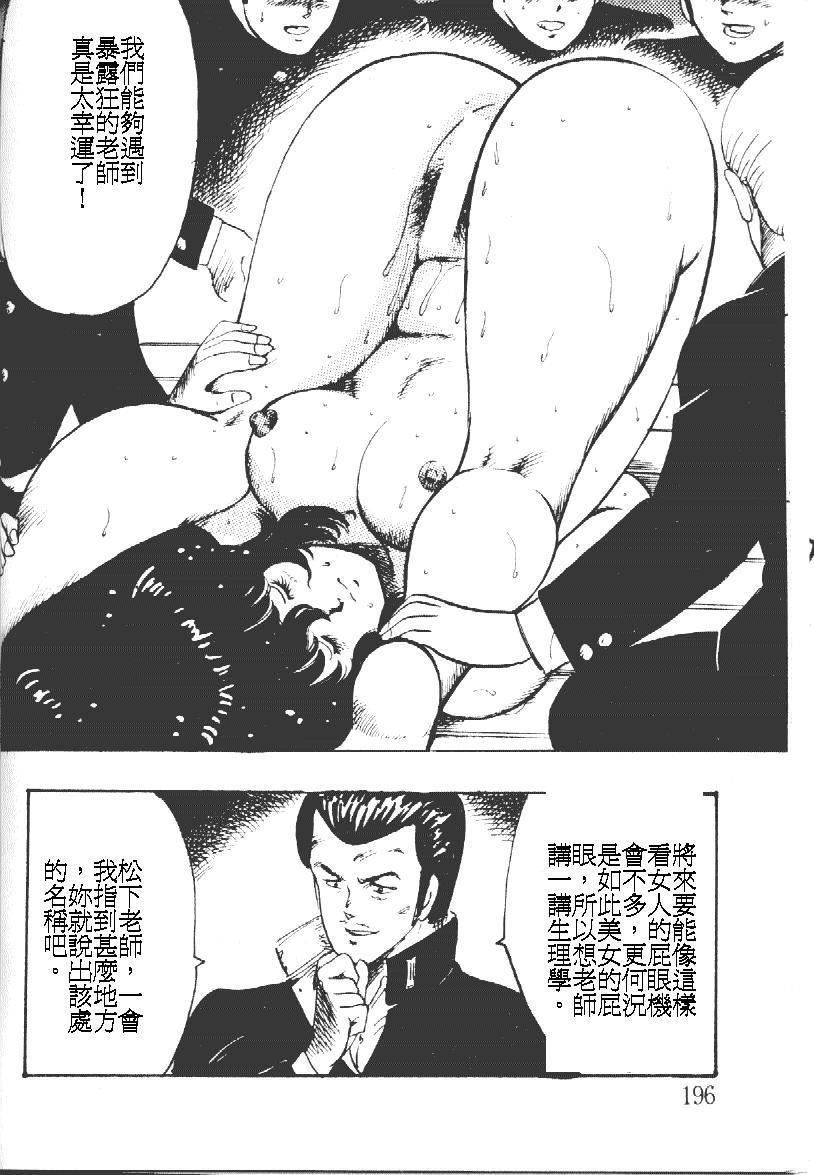Keiko Sensei no Kagai Jugyou - Keiko Sensei Series 1 195