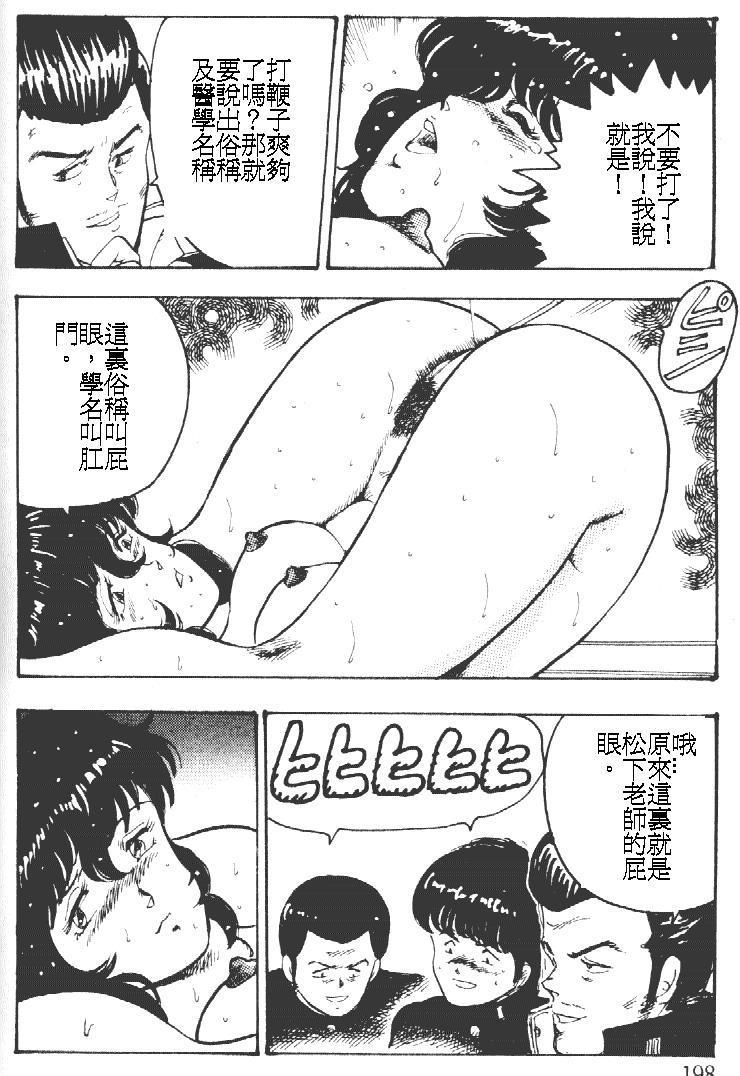 Keiko Sensei no Kagai Jugyou - Keiko Sensei Series 1 197