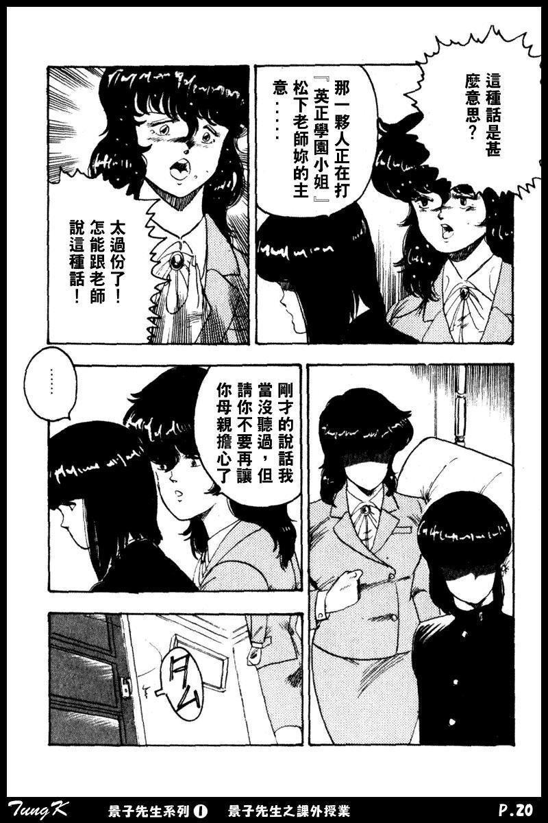 Keiko Sensei no Kagai Jugyou - Keiko Sensei Series 1 19