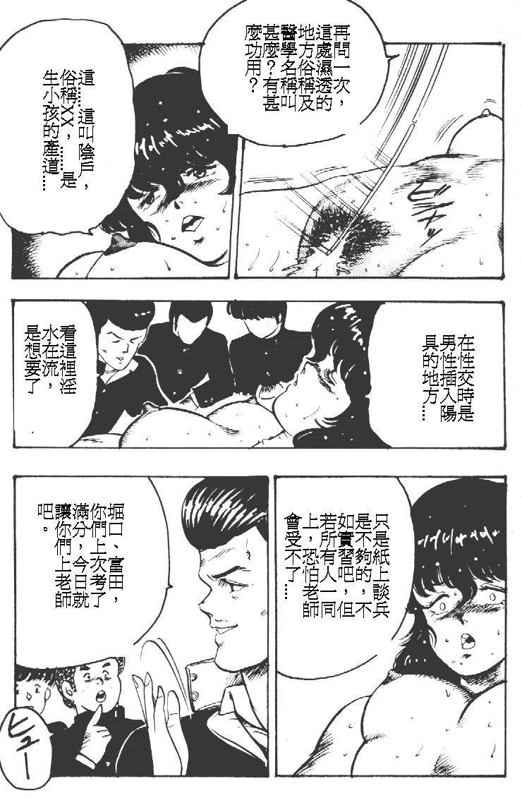 Keiko Sensei no Kagai Jugyou - Keiko Sensei Series 1 200