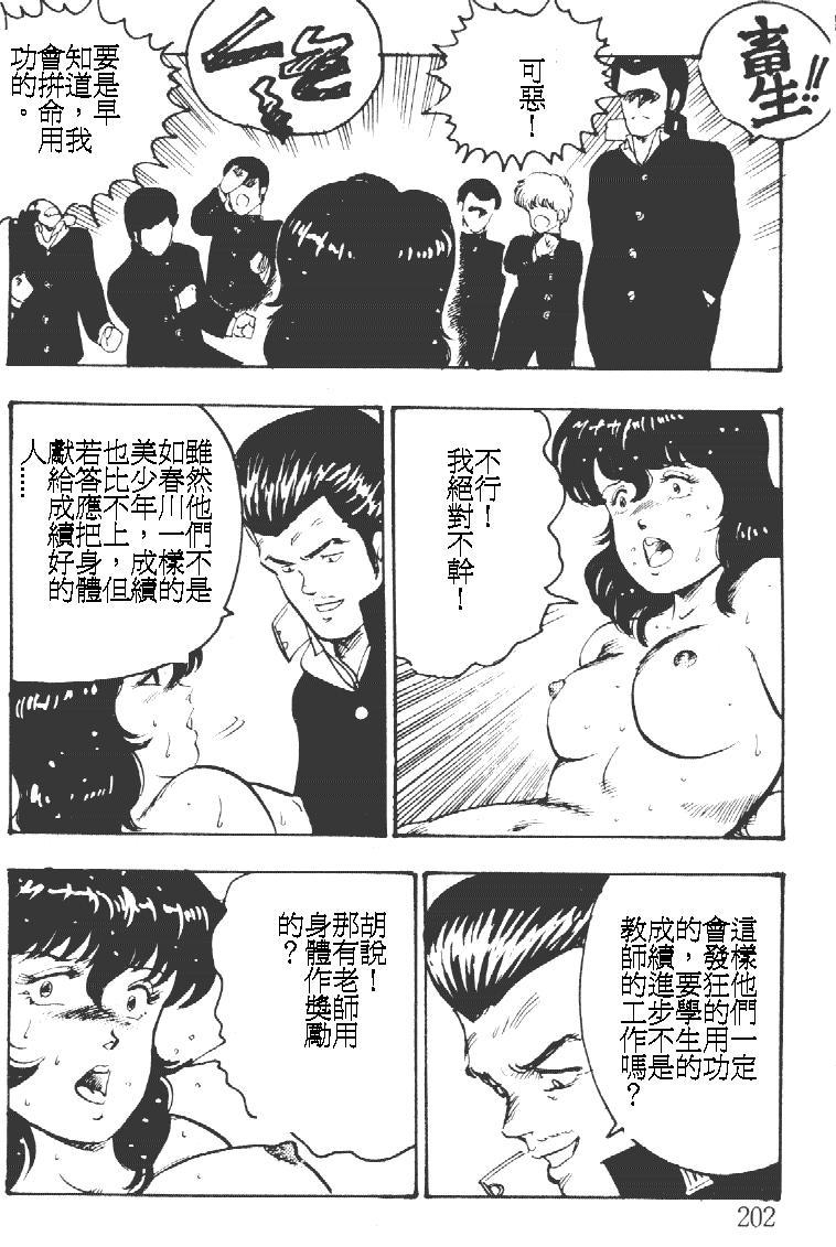Keiko Sensei no Kagai Jugyou - Keiko Sensei Series 1 201