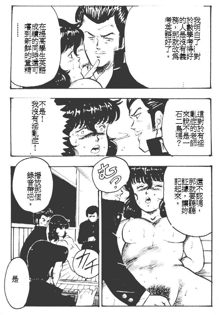 Keiko Sensei no Kagai Jugyou - Keiko Sensei Series 1 202