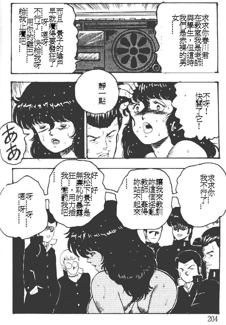 Keiko Sensei no Kagai Jugyou - Keiko Sensei Series 1 203