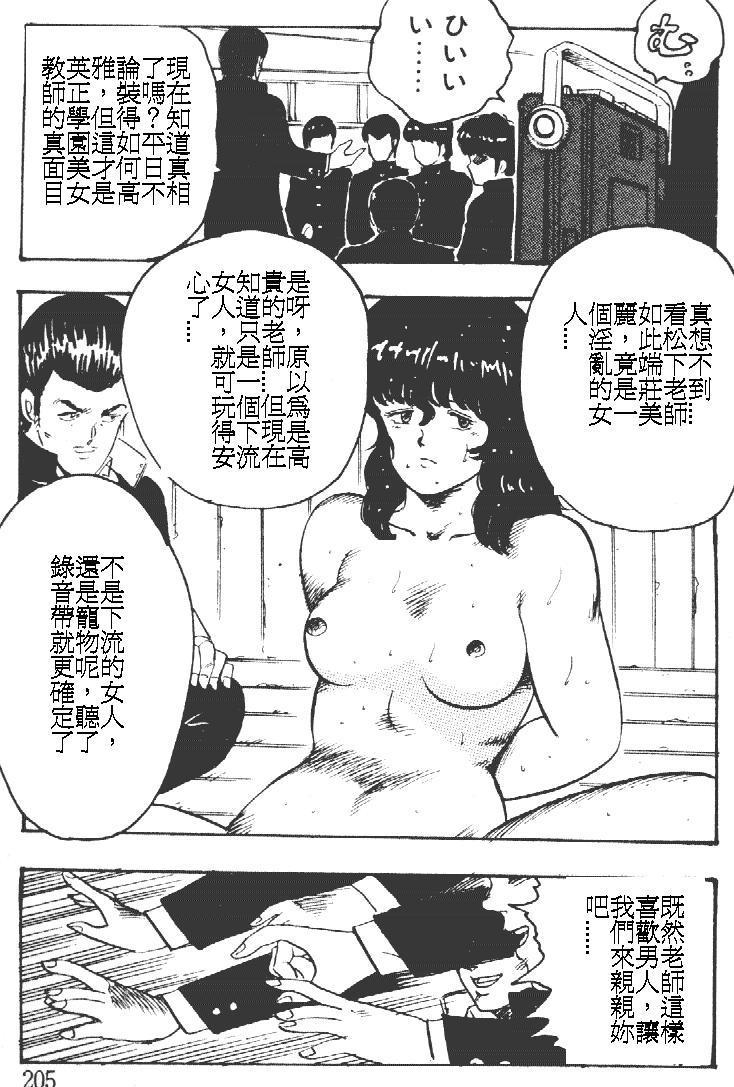 Keiko Sensei no Kagai Jugyou - Keiko Sensei Series 1 204