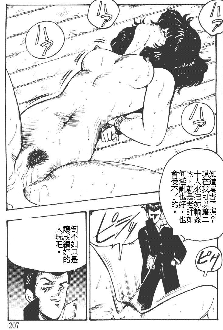 Keiko Sensei no Kagai Jugyou - Keiko Sensei Series 1 206