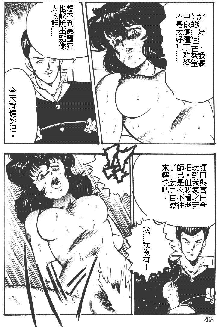 Keiko Sensei no Kagai Jugyou - Keiko Sensei Series 1 207