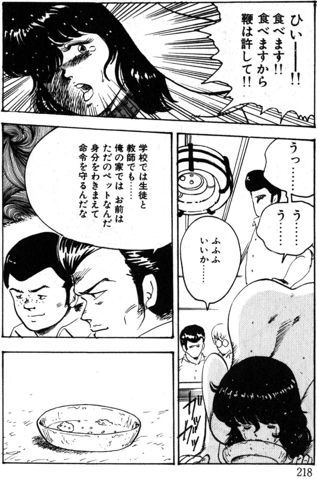 Keiko Sensei no Kagai Jugyou - Keiko Sensei Series 1 217