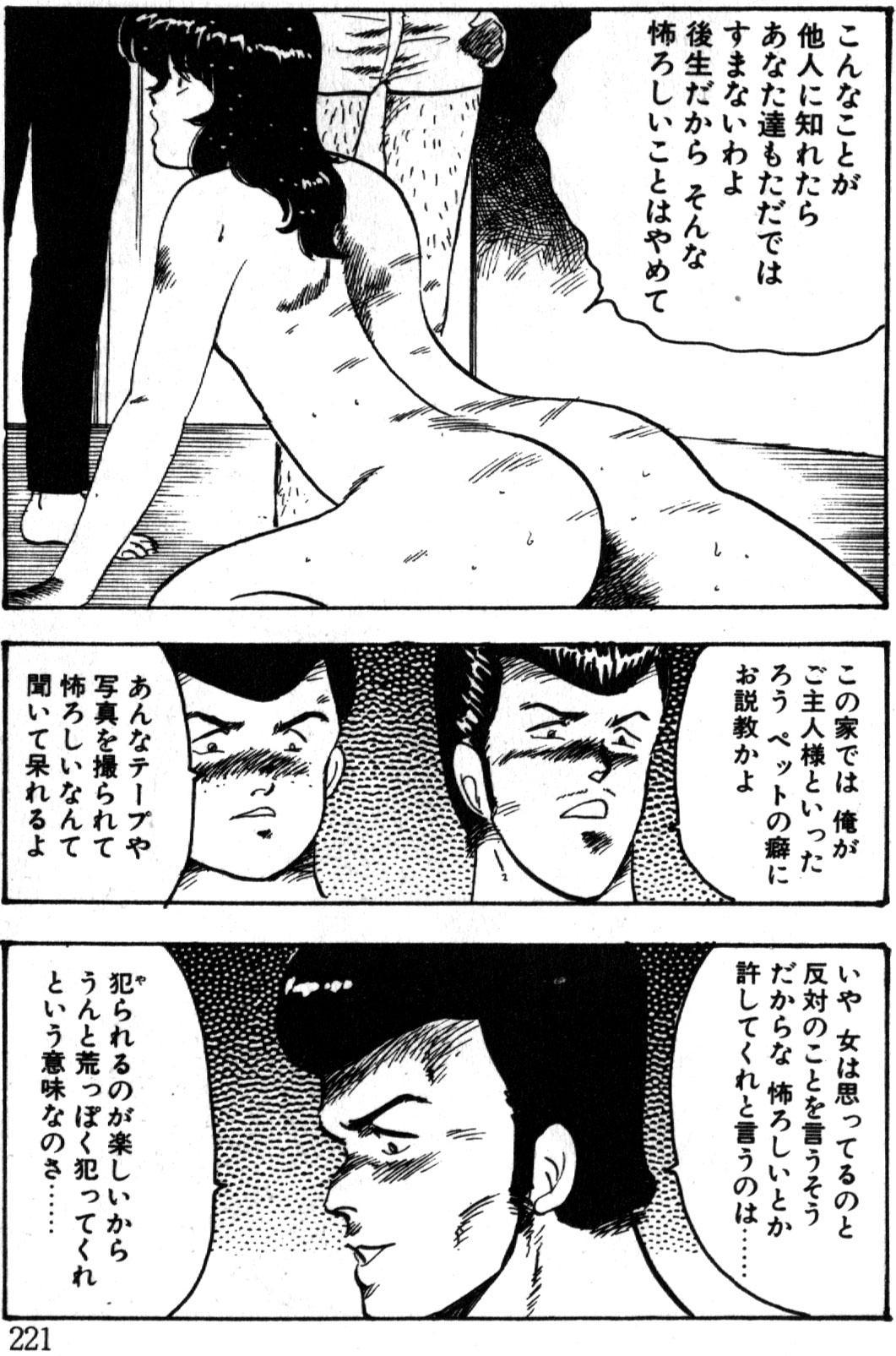 Keiko Sensei no Kagai Jugyou - Keiko Sensei Series 1 220