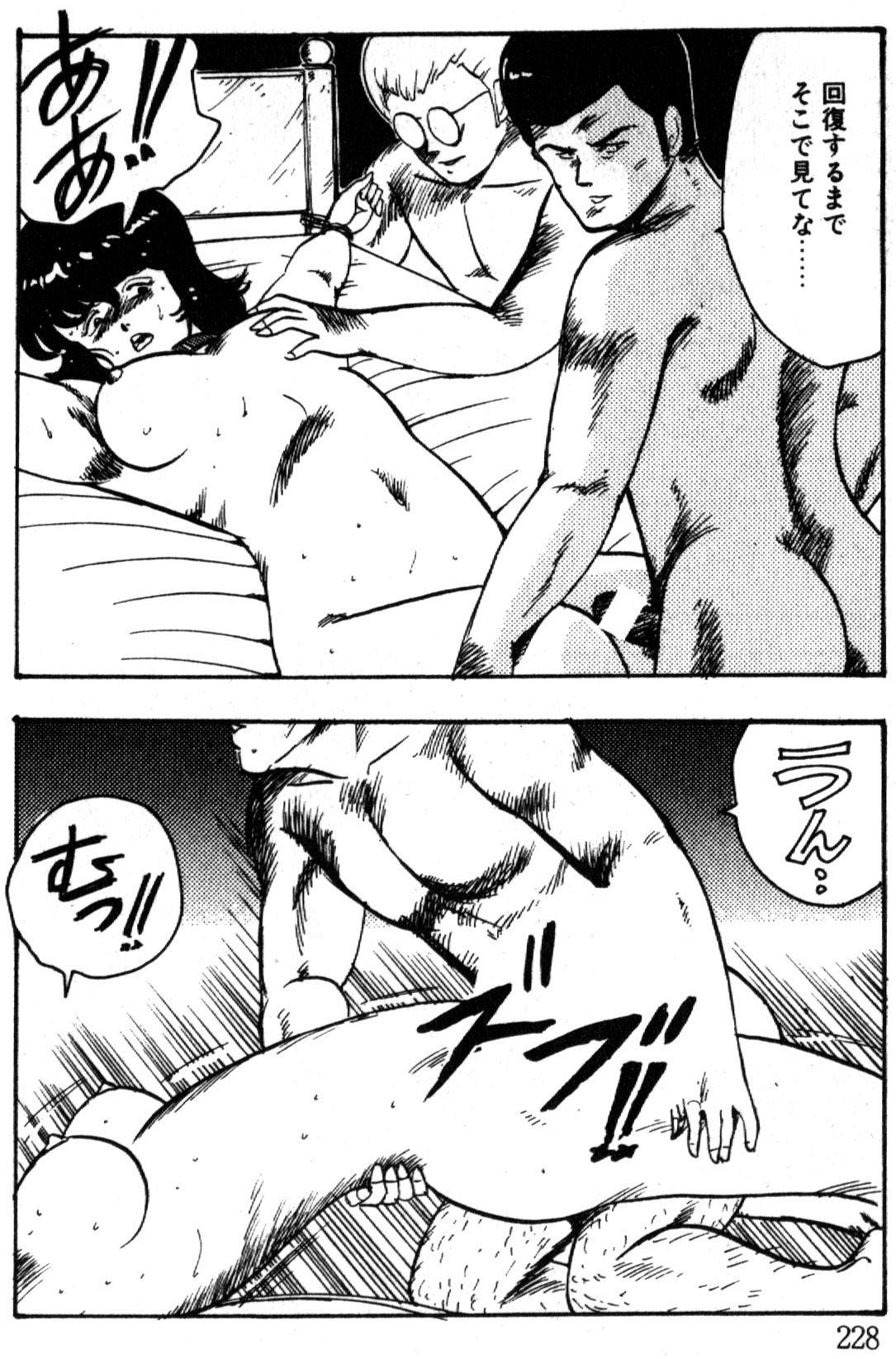 Keiko Sensei no Kagai Jugyou - Keiko Sensei Series 1 227
