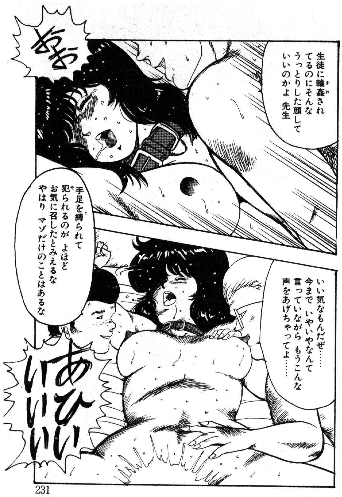 Keiko Sensei no Kagai Jugyou - Keiko Sensei Series 1 230