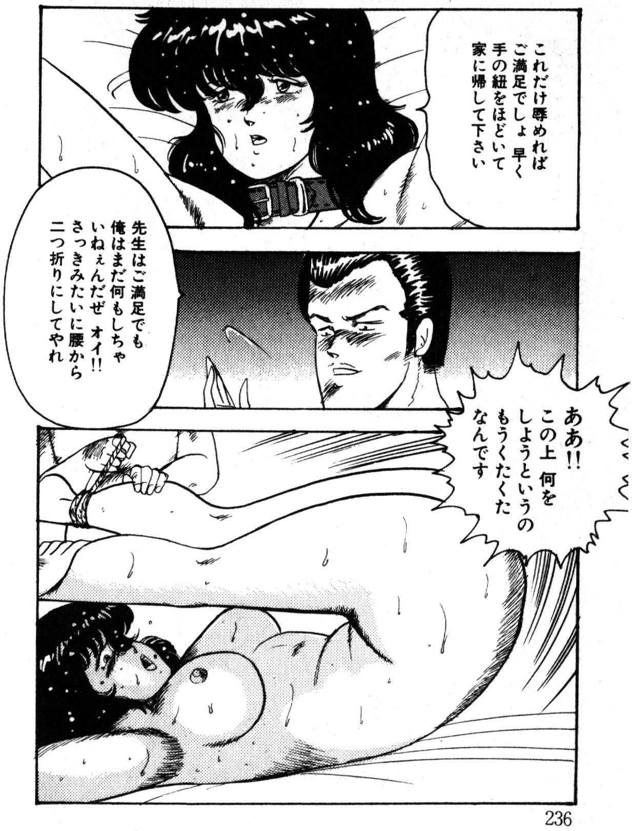 Keiko Sensei no Kagai Jugyou - Keiko Sensei Series 1 235