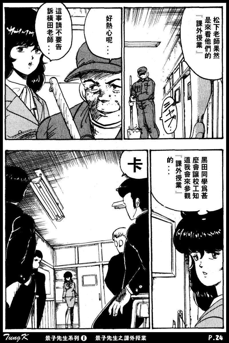 Keiko Sensei no Kagai Jugyou - Keiko Sensei Series 1 23