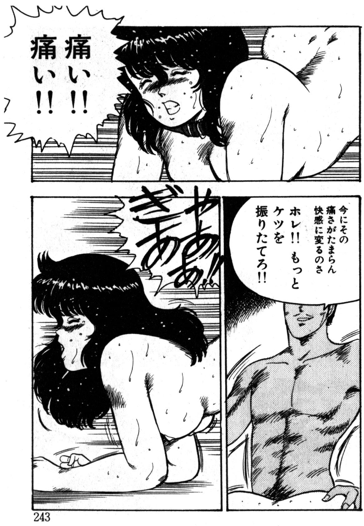 Keiko Sensei no Kagai Jugyou - Keiko Sensei Series 1 242