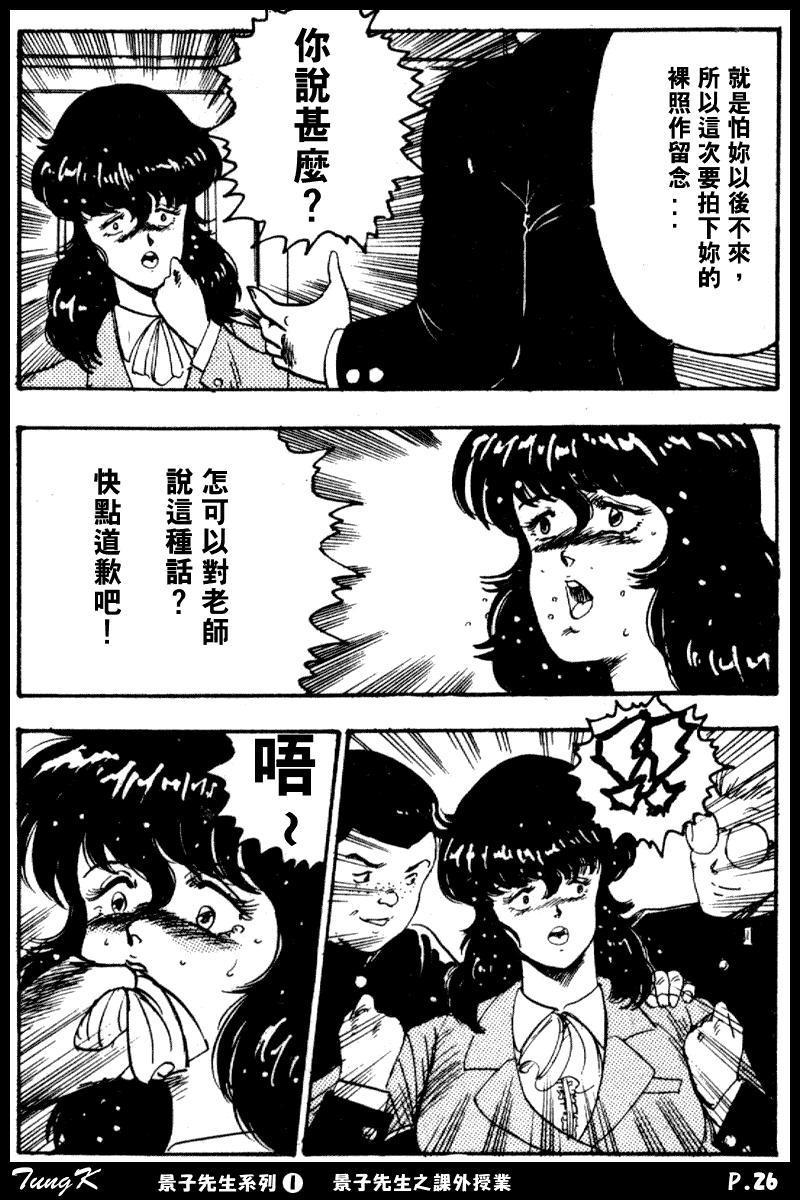 Keiko Sensei no Kagai Jugyou - Keiko Sensei Series 1 25