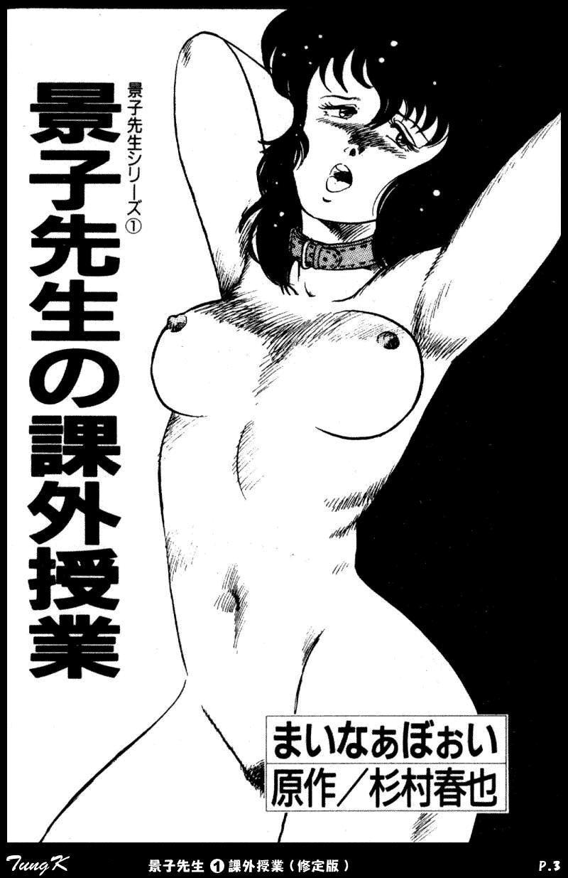 Keiko Sensei no Kagai Jugyou - Keiko Sensei Series 1 2