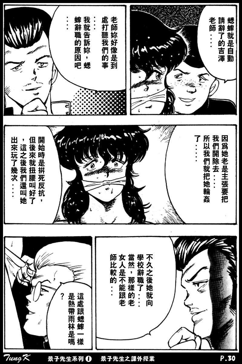 Keiko Sensei no Kagai Jugyou - Keiko Sensei Series 1 29