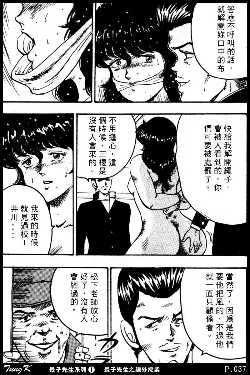 Keiko Sensei no Kagai Jugyou - Keiko Sensei Series 1 36
