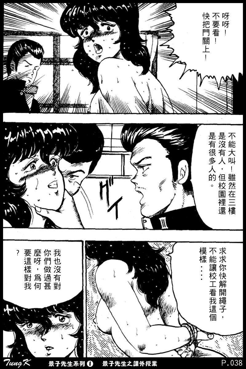 Keiko Sensei no Kagai Jugyou - Keiko Sensei Series 1 37