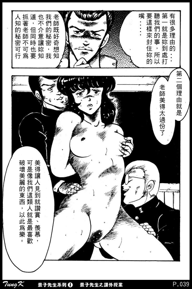 Keiko Sensei no Kagai Jugyou - Keiko Sensei Series 1 38