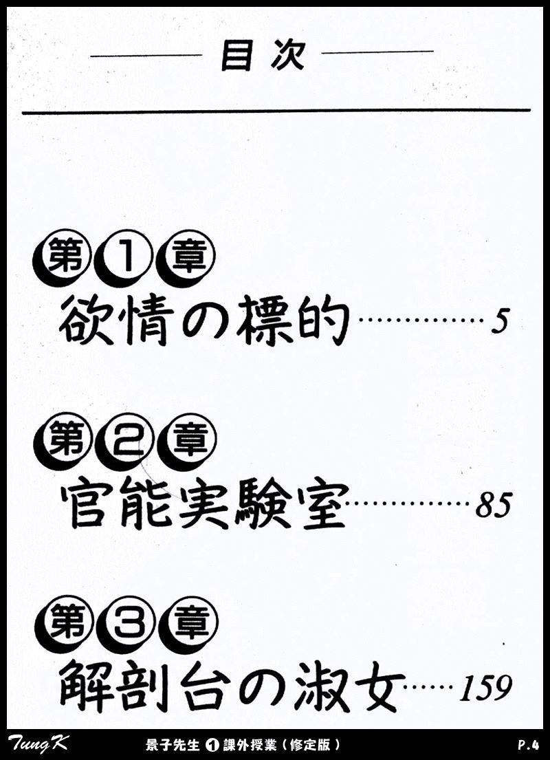 Keiko Sensei no Kagai Jugyou - Keiko Sensei Series 1 3