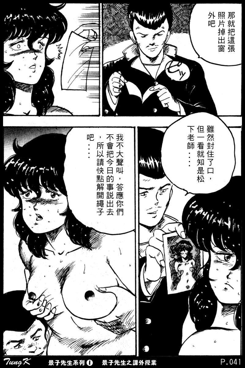 Keiko Sensei no Kagai Jugyou - Keiko Sensei Series 1 40